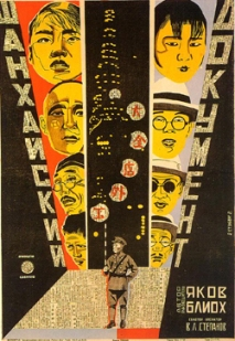 shanghai_document_poster.jpg