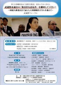 武蔵野市議会の「無責任な意見書」は撤回せよ