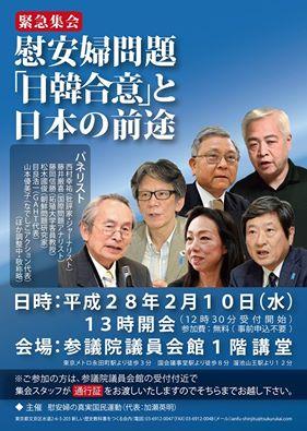 慰安婦問題「日韓合意」と日本の前途
