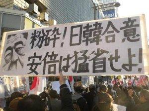 慰安婦問題に関する日韓合意・粉砕!